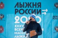 Лыжня России-2020, Фото: 31