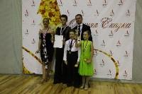 Танцевальный турнир «Осенняя сказка», Фото: 162