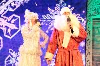 Закрытие ёлки-2015: Модный приговор Деду Морозу, Фото: 34