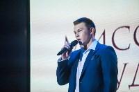 Мисс и Мистер Студенчество 2017, Фото: 109