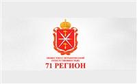 71 Регион, ООО, Фото: 1