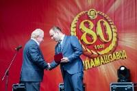 Празднование 80-летия Туламашзавода, Фото: 19