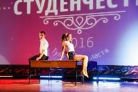 Мисс и Мистер Студенчество, Фото: 157