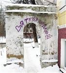 «Я тебя люблю!!!» Тула, ул. Агеева, 91., Фото: 1