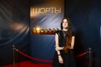 Кинофестиваль Шорты-2017, Фото: 53