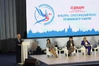 Культурный форум регионов «Культура - стратегический ресурс регионального развития», Фото: 2