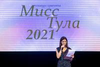 Мисс Тула - 2021, Фото: 142