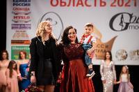 Миссис Тульская область - 2021, Фото: 85
