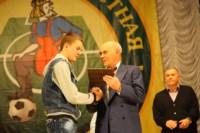 Награждение лучших футболистов Тульской области., Фото: 79