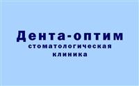 Дента-Оптим, стоматологическая клиника , Фото: 1
