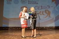 VI Тульский региональный форум матерей «Моя семья – моя Россия», Фото: 35