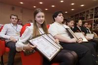 Награждение школьников, Фото: 4