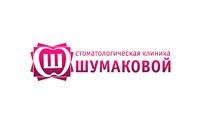 Стоматологическая клиника Шумаковой, Фото: 3