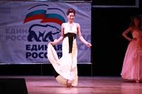 Мисс Тульская область - 2014, Фото: 349