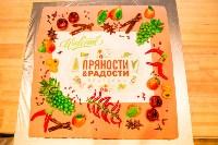 """День рождения ресторана """"Пряности и радости"""", Фото: 12"""