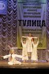 Всероссийский конкурс народного танца «Тулица». 26 января 2014, Фото: 104