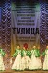 Всероссийский конкурс народного танца «Тулица». 26 января 2014, Фото: 63