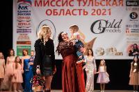 Миссис Тульская область - 2021, Фото: 82