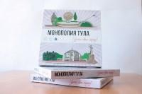 """Настольная игра """"Монополия Тула"""", Фото: 1"""