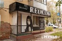5th avenue Redken, салон красоты, Фото: 1