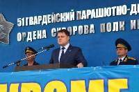 Дмитрий Глушенков простился со знаменем дивизии, Фото: 31