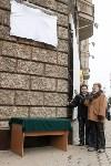 Открытие мемориальной доски Аркадию Шипунову, 9.12.2015, Фото: 35