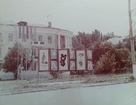 Олимпиада-80, Фото: 5