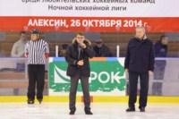 Легенды советского хоккея в Алексине., Фото: 81