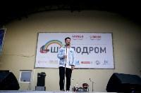 «Школодром-2018». Было круто!, Фото: 464