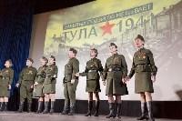 В МЦ «Родина» показали фильм об обороне Тулы, Фото: 24