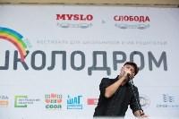 «Школодром-2018». Было круто!, Фото: 48