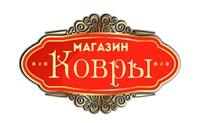 Магазин ковров, ИП Трофимов С.В., Фото: 2