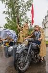 Фестиваль крапивы 2015, Фото: 84