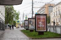 День Победы-2020, Фото: 35