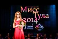 Мисс Тула - 2014, Фото: 136
