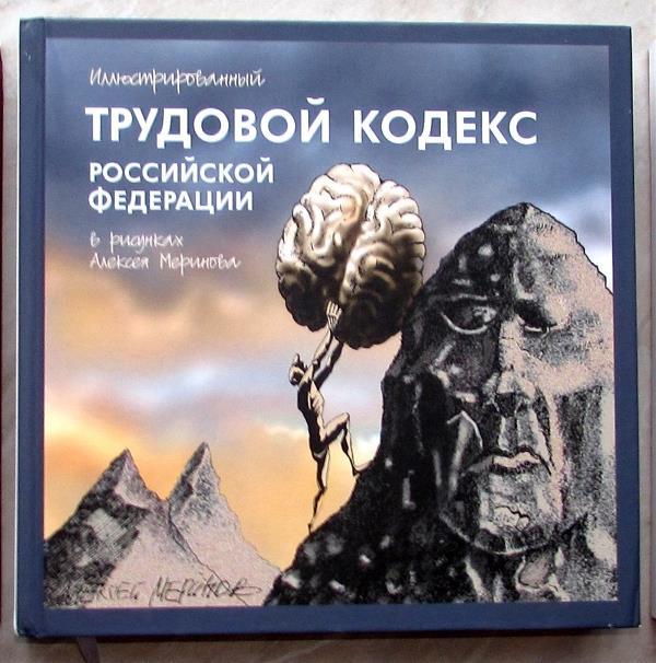 Иллюстрированный Трудовой Кодекс РФ в рисунках Алексея Меринова