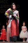 Мисс Совершенство 2016, Фото: 137