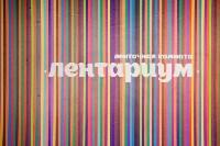 """Открытие недели: """"Лентариум"""", Фото: 1"""