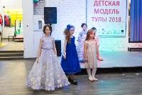 Лучшая модель Тулы - 2018, Фото: 107