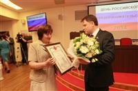 Форум предпринимателей Тульской области, Фото: 29