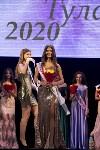 Мисс Тула - 2020, Фото: 228