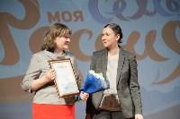 VI Тульский региональный форум матерей «Моя семья – моя Россия», Фото: 44