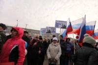Митинг в честь Дня народного единства, Фото: 48
