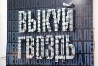 В Туле открыли скульптуру «блохе-киборгу», Фото: 73