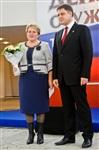 Награждение лауреатов премии им. С. Мосина, Фото: 39