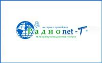 Радионет-Т, интернет-провайдер, Фото: 1