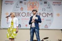 «Школодром»-2016, Фото: 6