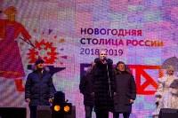 закрытие проекта Тула новогодняя столица России, Фото: 16