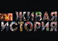 """Плакаты-участники конкурса """"Россия. Третий путь"""", Фото: 2"""