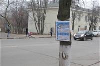 Обклейка деревьев рекламой, Фото: 5